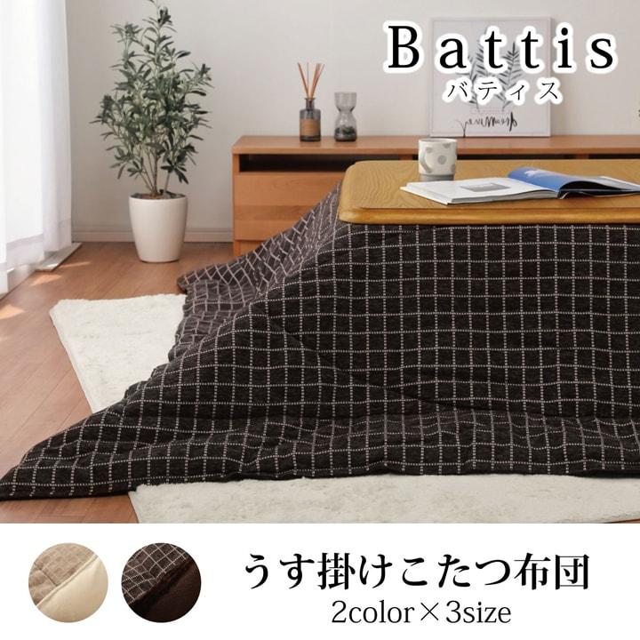 こたつ掛け布団 Battis バティス おしゃれ かわいい 正方形 長方形 IKEHIKO 池彦【送料無料】