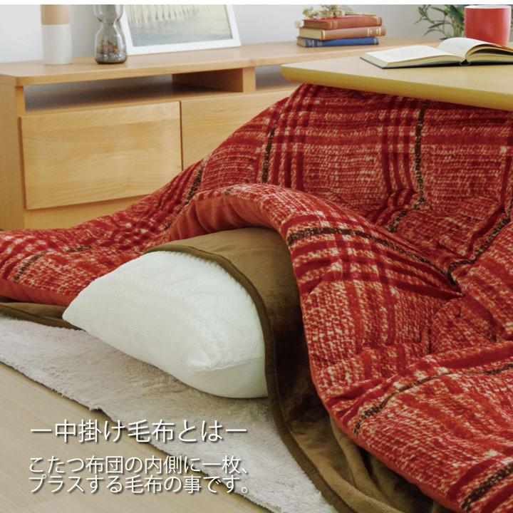 こたつ中掛け毛布 フラリー 洗える フランネル ブランケット 省エネ 【送料無料】