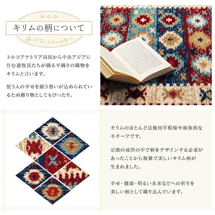ウィルトン 玄関マット プルメリア【送料無料】
