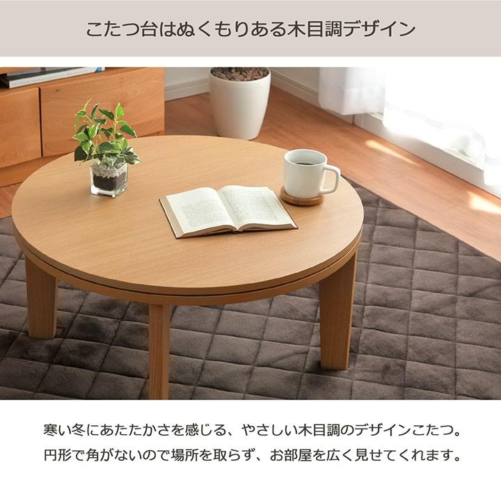 こたつセット フラン 掛敷台3点セット 台サイズ:70cm円形【送料無料】
