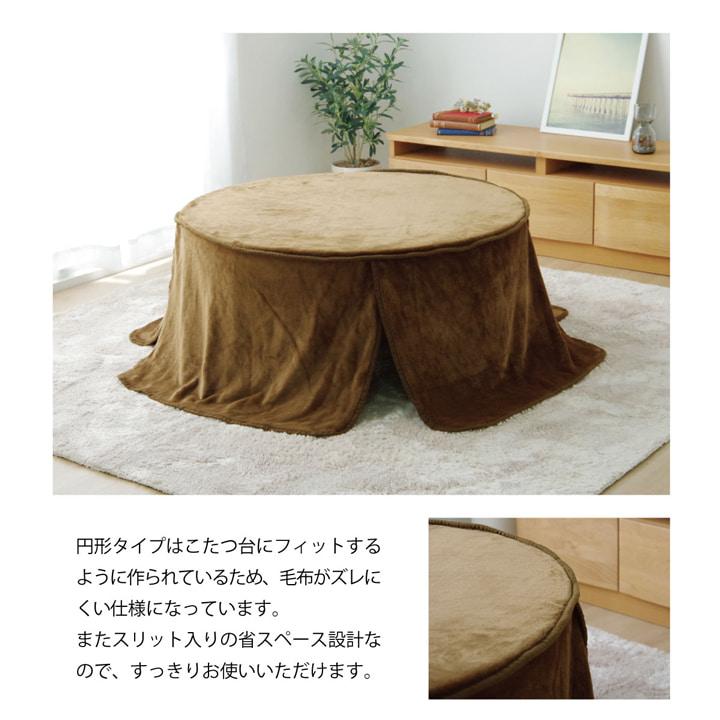 こたつ中掛け毛布 フラリー フランネル 円形【送料無料】
