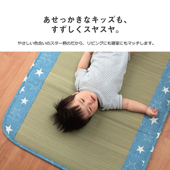 い草ベビー用お昼寝マット【送料無料】