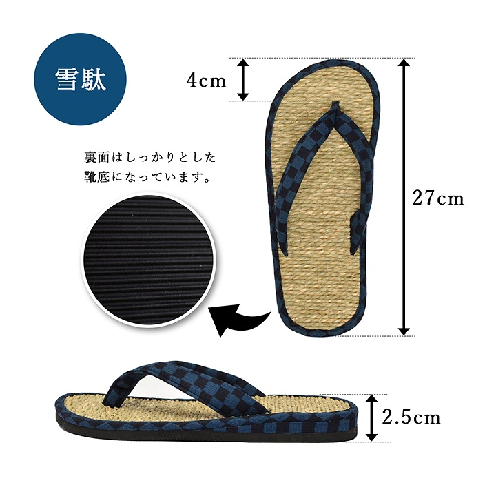 七島い草市松 雪駄 / 草履【送料無料】