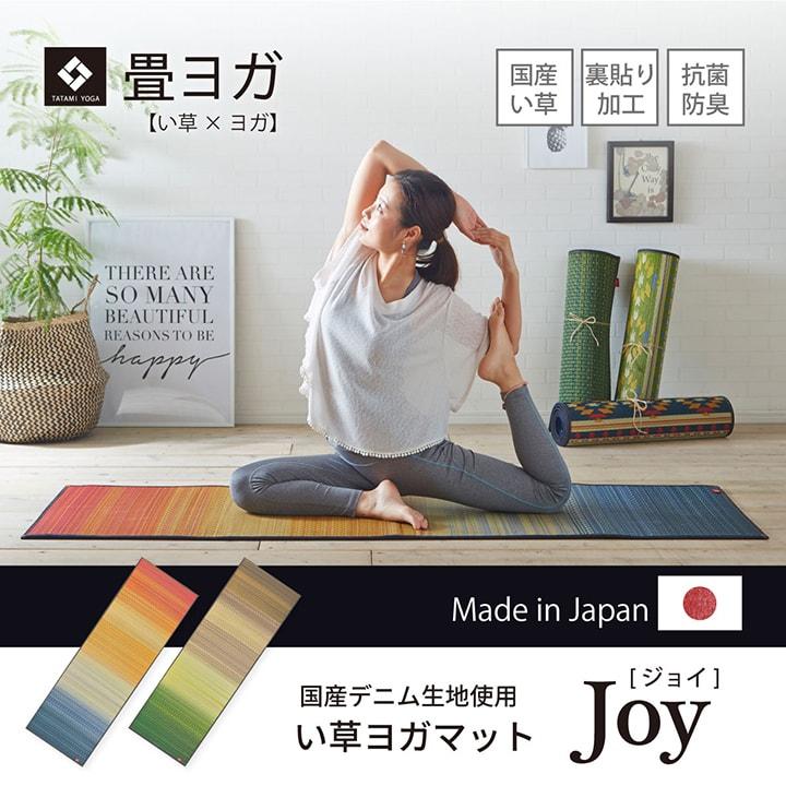 畳ヨガマット ジョイ い草 デニム 国産 D.STYLE【送料無料】