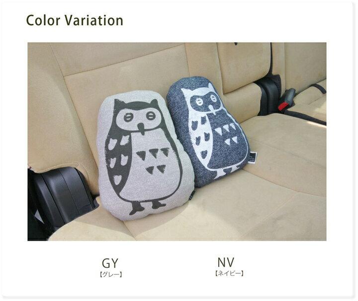 シートベルトカバー クッション 枕 『ルース シートベルト枕』 サイズ:約28×20cm 選べる2色 カーインテリア 車用クッション カークッション クッション 枕 まくら マクラ フクロウ シートベルトパッド 車用 かわいい おしゃれ