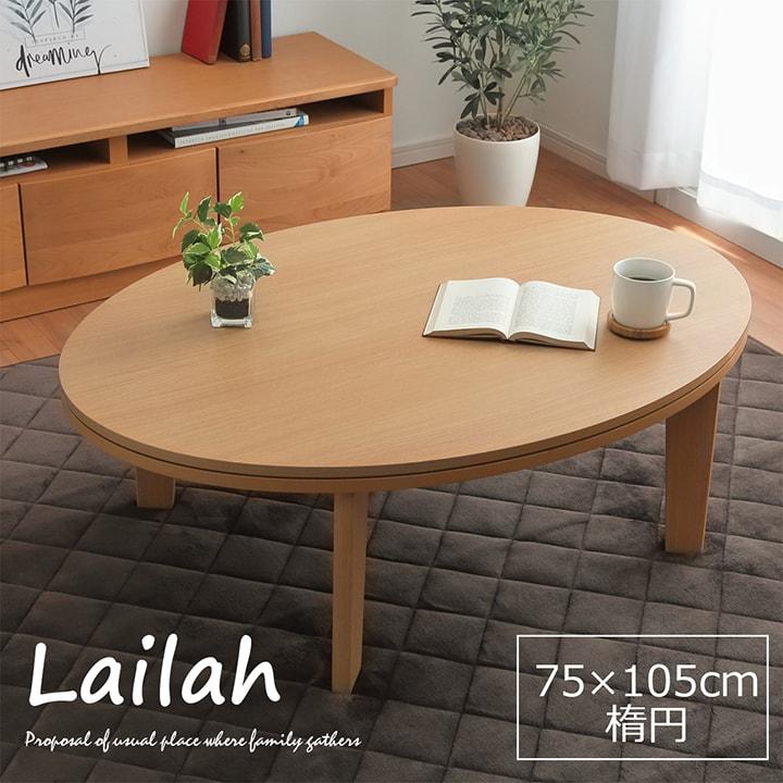【送料無料】こたつテーブル ライラ 75×105cm 楕円形