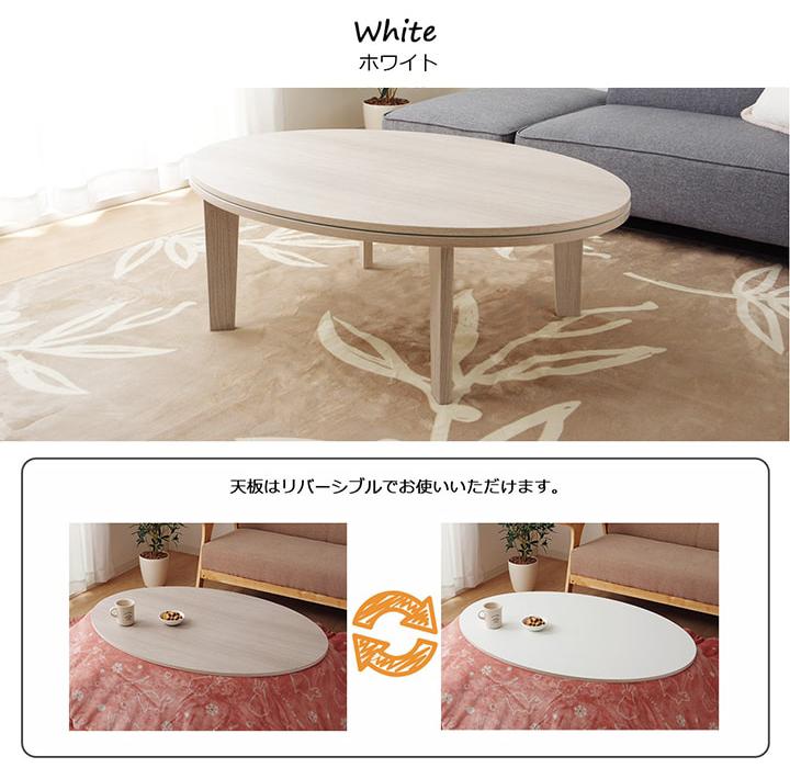 こたつテーブル ライラ 75×105cm 楕円形 こたつ台  省エネ 【送料無料】