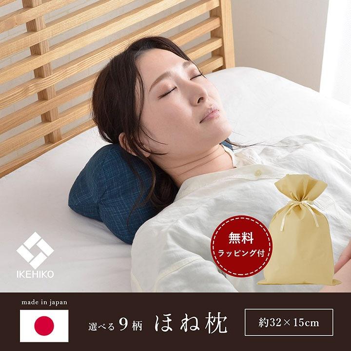 プレゼントギフト ほね枕 ラッピング付き 35×17cm