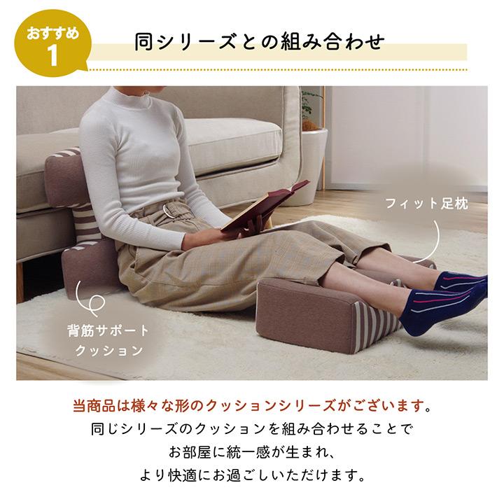 足置きクッション エルマー フィット足枕 足の疲れ・むくみ