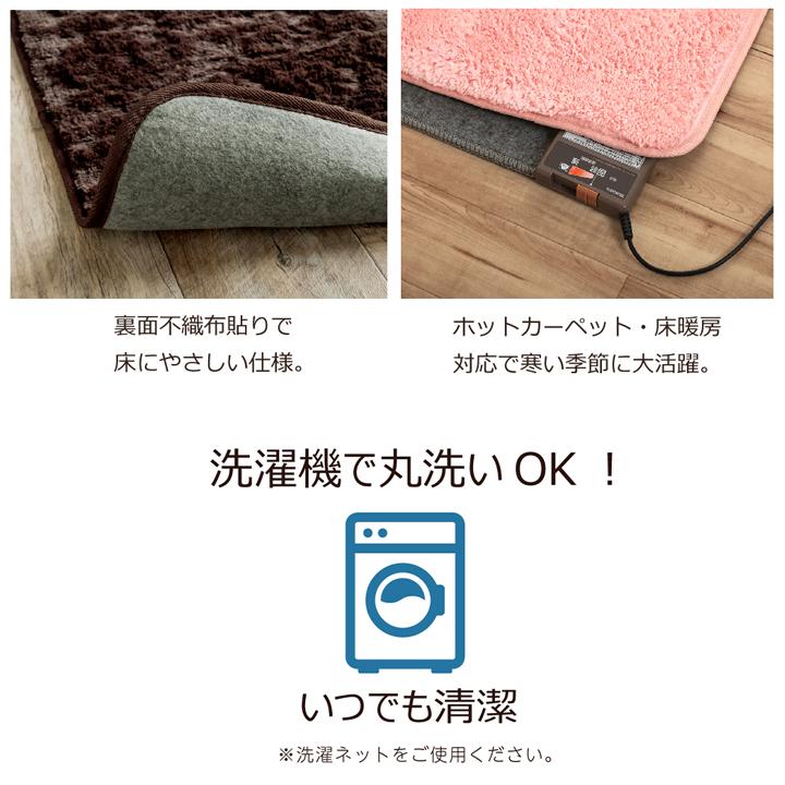 ホットカーペット本体セット ラグ カーペット フィリップ 【送料無料】