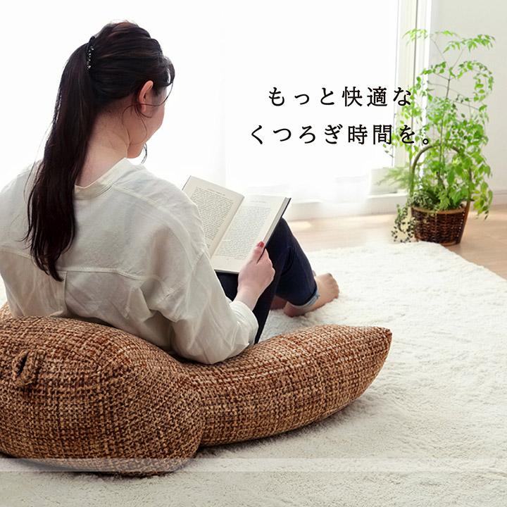【送料無料】 クッション 大きい フェルモ 足長リラックス