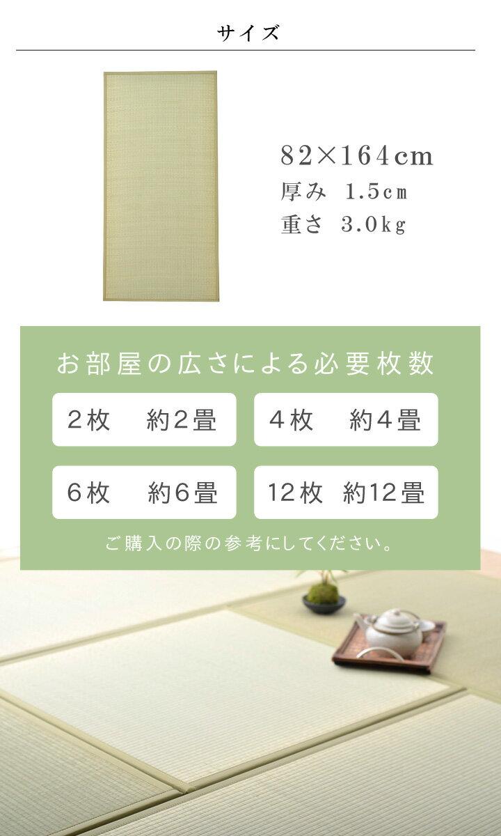 置き畳 ユニット畳 輝 82×164cm 長方形 1畳 国産 い草 長方形 和室 和モダン 畳マット フローリング畳【送料無料】