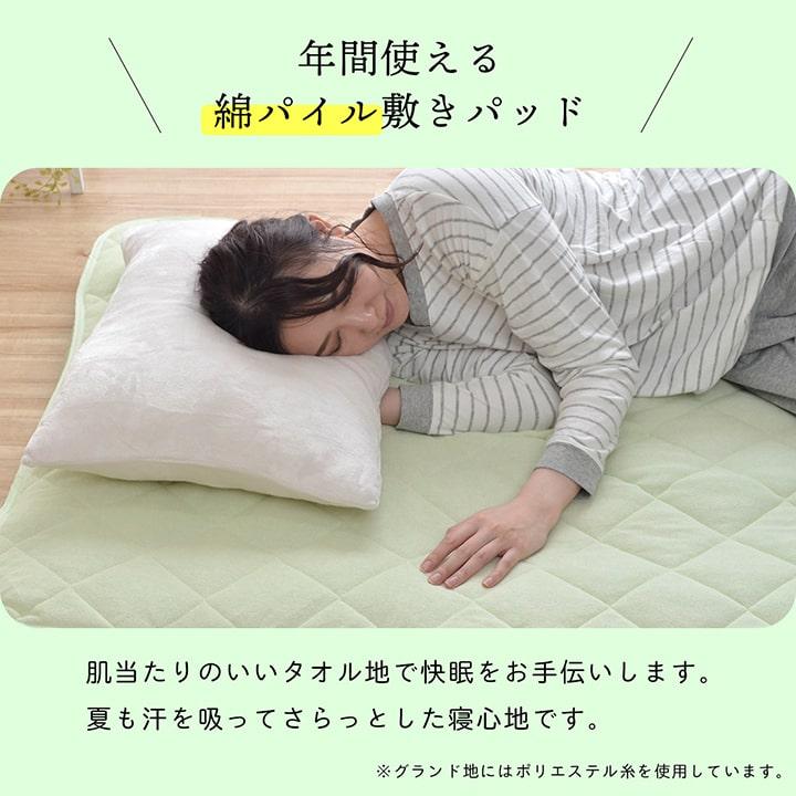 【送料無料】森の眠り 敷パッド