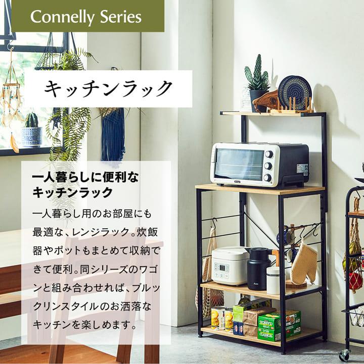 収納棚 コネリー ビンテージ キッチン レンジ台 【送料無料】