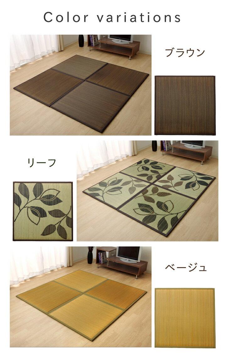 置き畳 ユニット畳 リーブス 82cm 軽量 国産 い草 畳マット フローリング畳【送料無料】