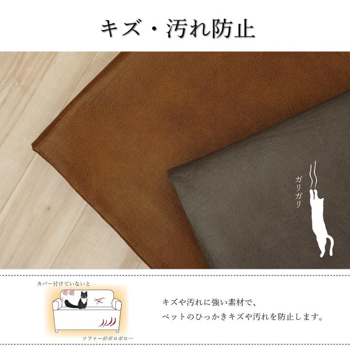 【送料無料】スクラッチ ソファーカバー 背面タイプ