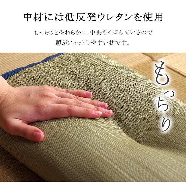 枕 おとこの枕ハイパー い草 国産 低反発 【送料無料】