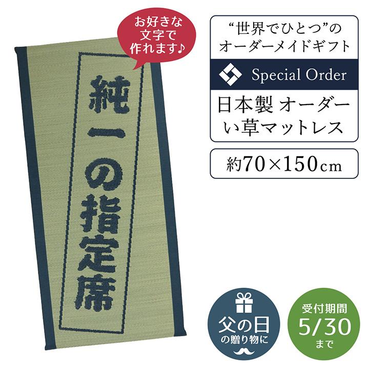 【名入れオーダー100枚限定】贈り物プレゼントギフト オリジナルい草マットレス 国産【送料無料】