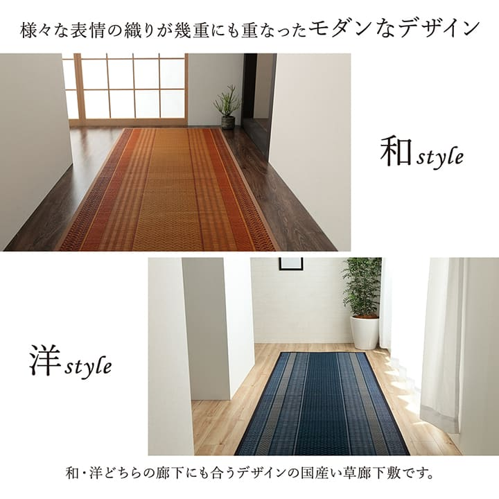 い草廊下敷 DXランクス 国産【送料無料】