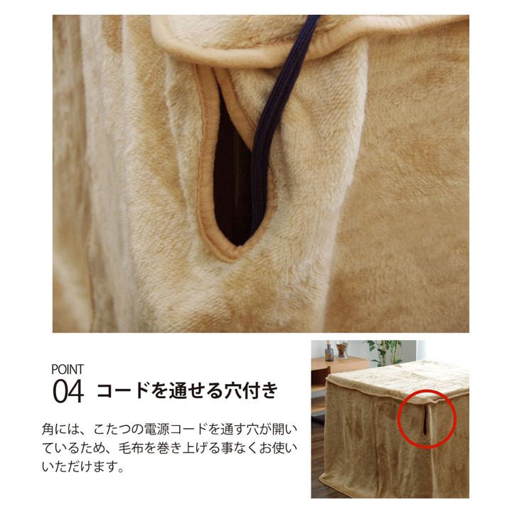 アクリル こたつ中掛け 毛布 ハイタイプ【送料無料】