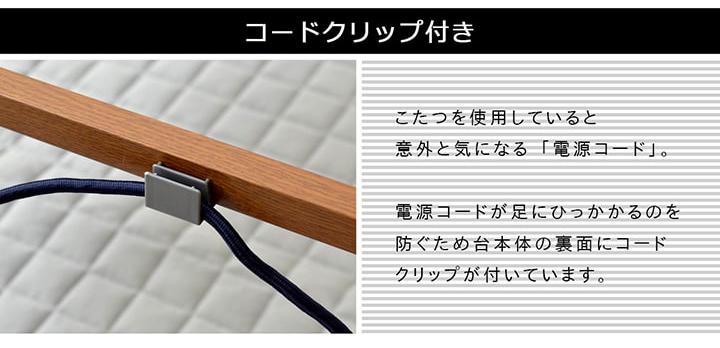 こたつセット フラン 掛敷台3点セット 台サイズ:70×105cm【送料無料】