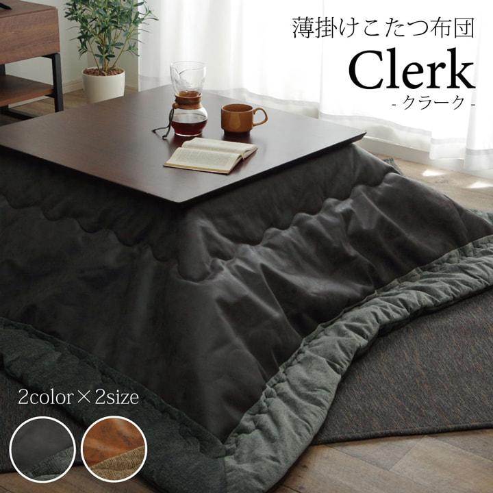 こたつ掛け布団 Clerkクラーク おしゃれ かわいい 正方形 長方形 IKEHIKO 池彦 省エネ 【送料無料】