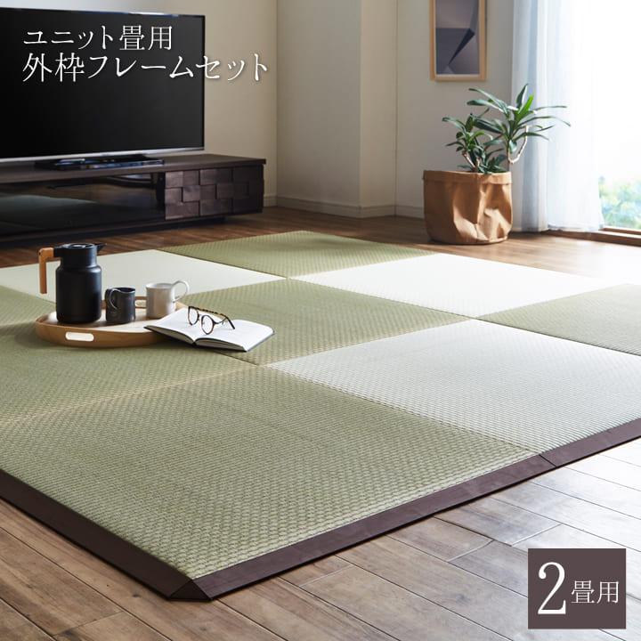 置き畳 ユニット畳 ソフトフレーム ずれ防止 2畳 3畳 4.5畳 6畳 セット
