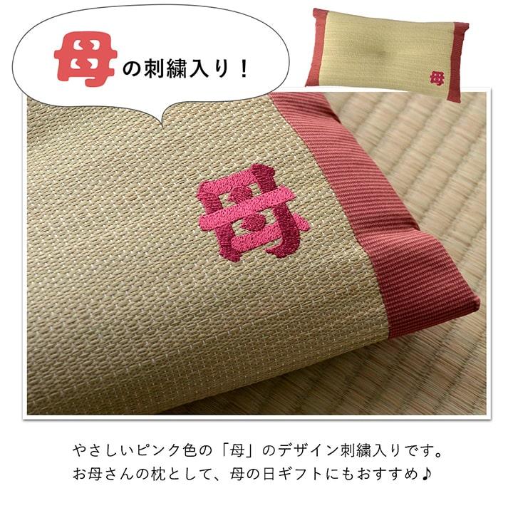おふくろの枕 くぼみ平枕 ラッピング対応【送料無料】