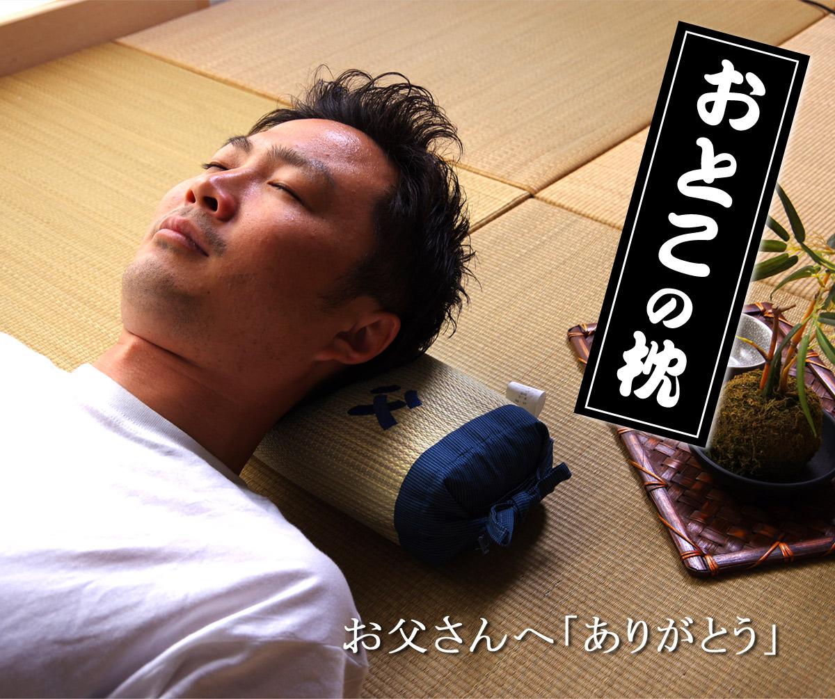 プレゼント ギフト おとこの枕 角枕 国産 い草【送料無料】