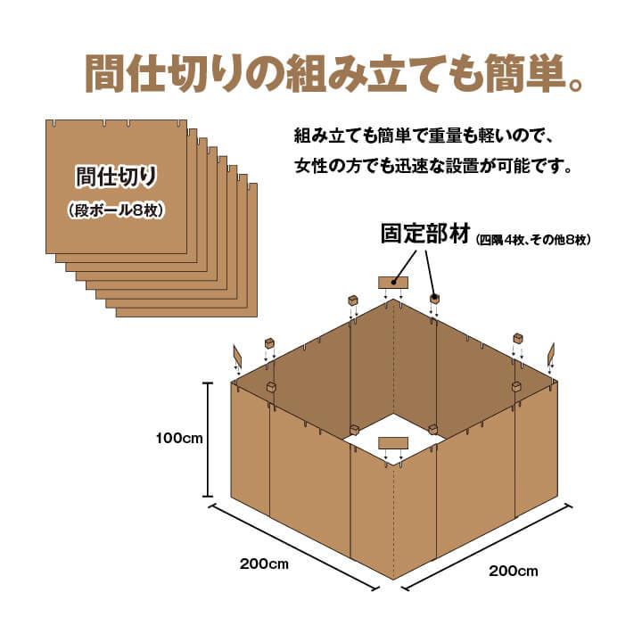 防災グッズ 災害対策 置き畳 ユニット畳 間仕切り 「 安全地帯 」 200×200×高さ100cm