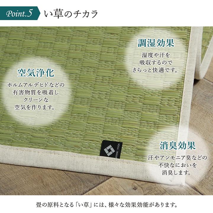 畳ヨガマット プレーン い草 国産【送料無料】