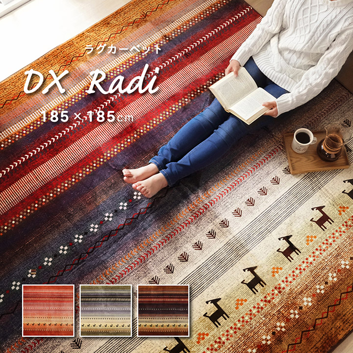 ラグ カーペット DXラディ 3サイズ 床暖房【送料無料】