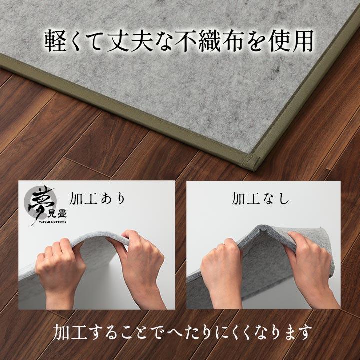 置き畳 5連ユニット畳 夢見畳 セミダブル 国産 い草 【送料無料】