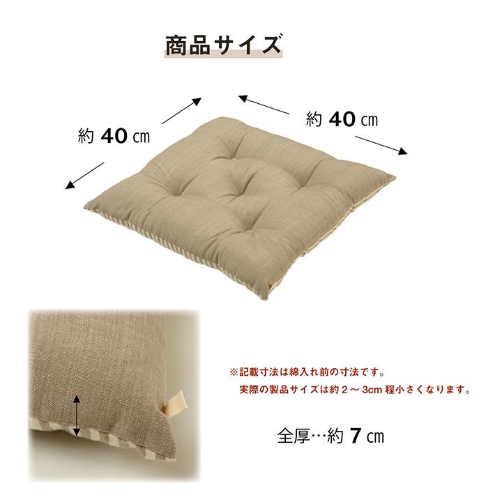オーガニックコットン クララ シートクッション 40×40cm【送料無料】