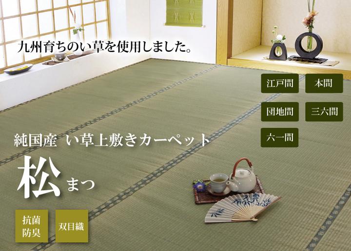 い草 ござ 上敷き 松 江戸間/本間/団地間/三六間/六一間 2~8畳【送料無料】