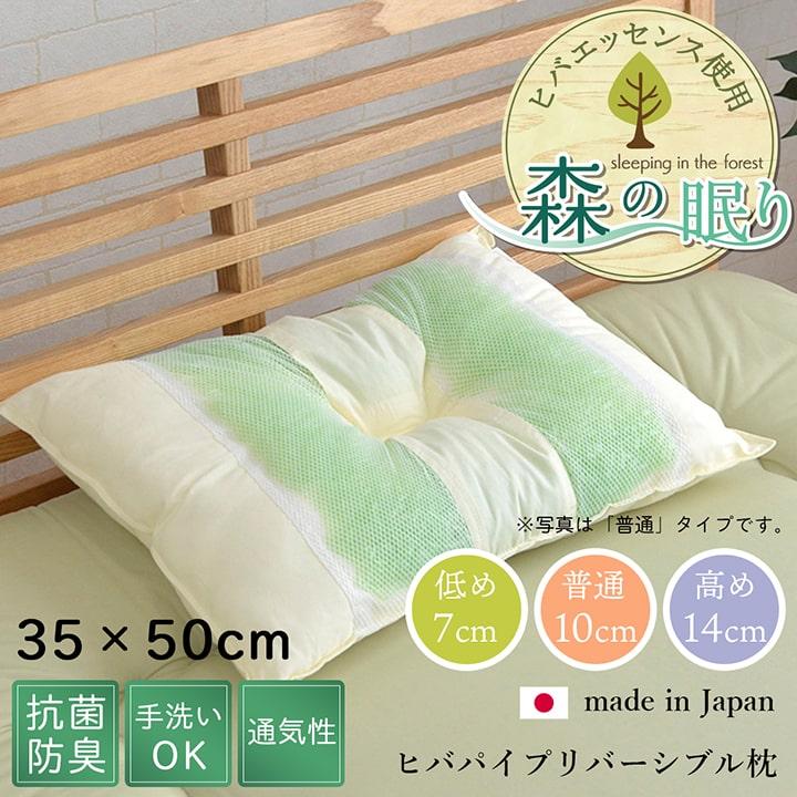 【送料無料】ひばリバーシブル枕 35×50cm 選べる高さ3種類