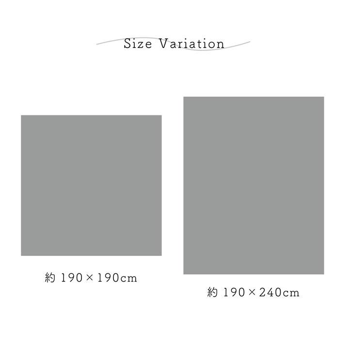 マルチカバー ペール 190×190cm/190×240cm【送料無料】
