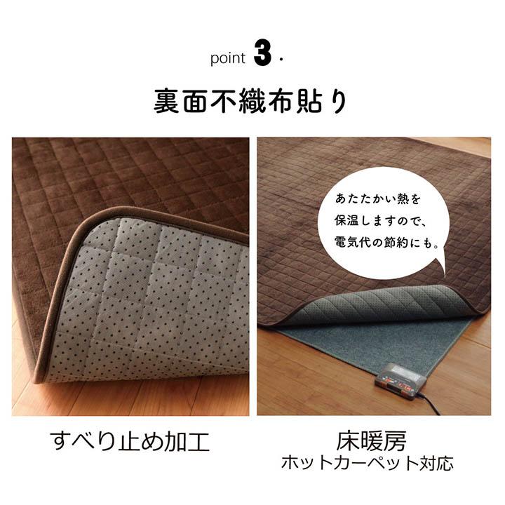 電気カーペット ラグ イブレ3畳 2点セット 洗える【送料無料】