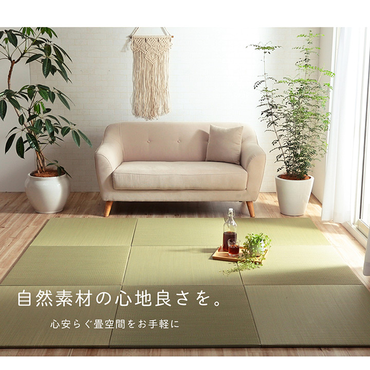 置き畳 ユニット畳 無地畳 70cm 縁なし おしゃれ リビング 畳マット フローリング畳 ジャパンディ
