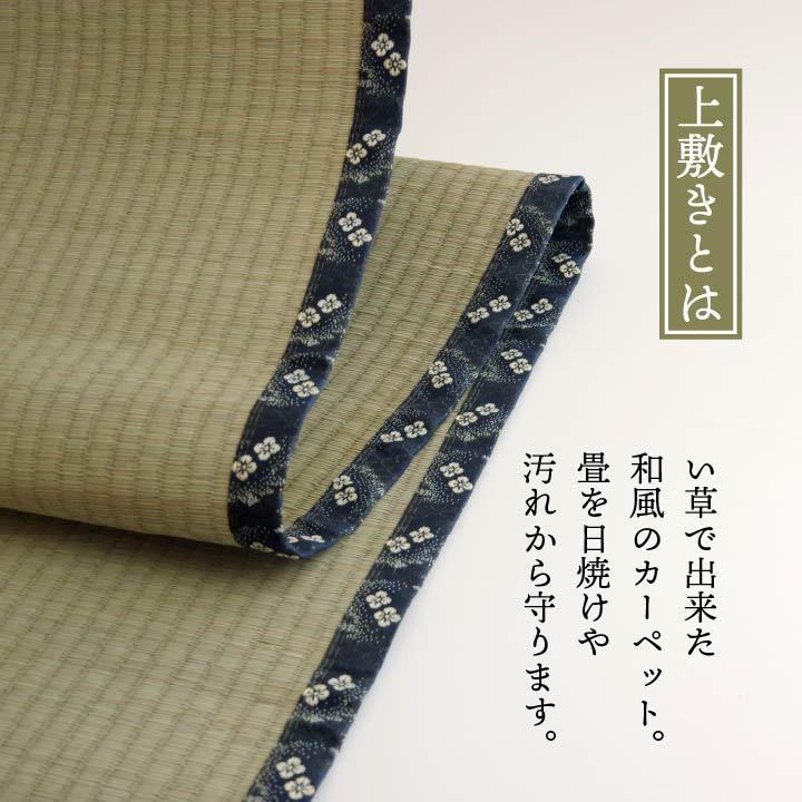 い草 ござ上敷き 梅花 江戸間/本間/六一間 2~8畳【送料無料】