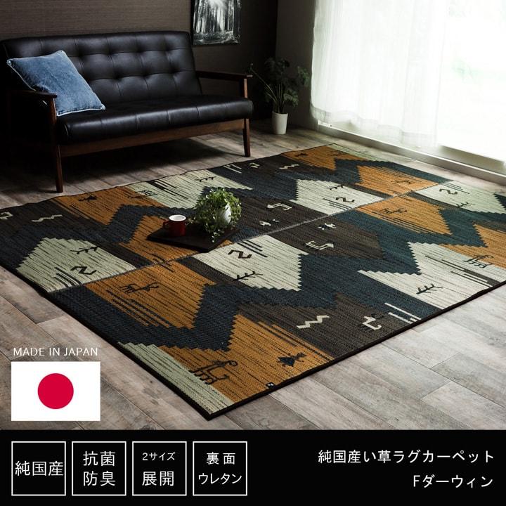 い草ラグ カーペット Fダーウィン 滑り止め 国産【送料無料】
