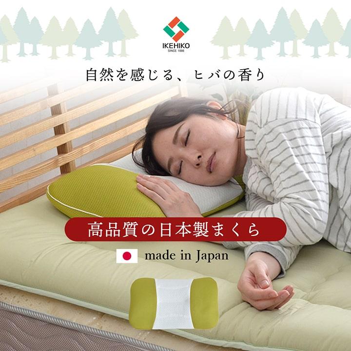 【送料無料】ヒバ高さ調整枕 35×50cm