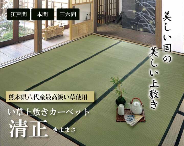 い草ござ上敷き 清正 江戸間/本間 1~10畳【送料無料】