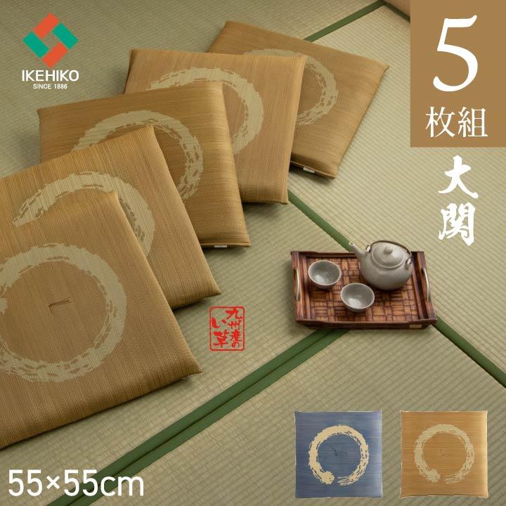 送料無料 純国産い草 55×55cm「大関 5枚組」