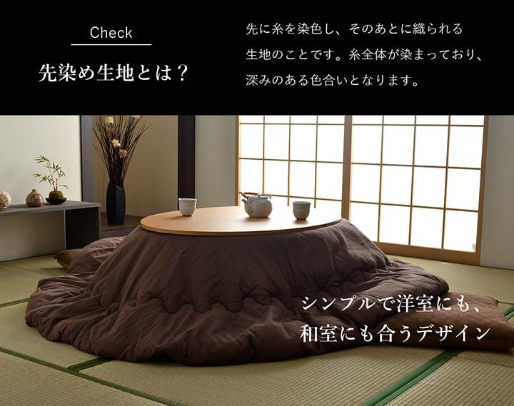 【送料無料】先染め こたつ布団 楕円形 こたつ掛け布団 単品 185×225cm