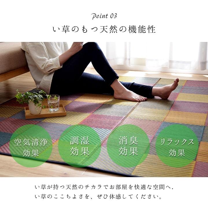 国産い草ラグカーペット DXカラフルブロック Colorful blocks IKEHIKO 池彦