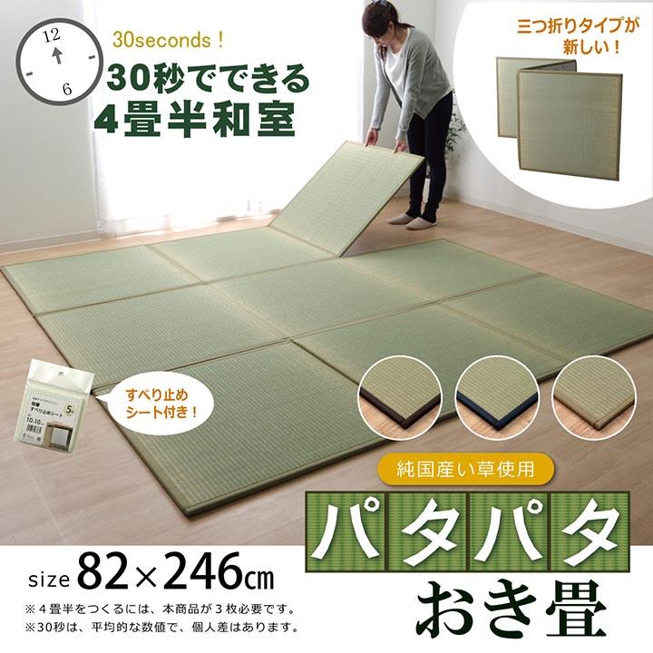 置き畳 3連ユニット畳 パタパタ畳 82×246cm