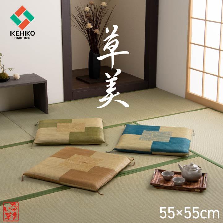座布団 い草 座布団 日本製 「 草美 」 約55×55cm カラー:ブルー、ブラウン、グリーン 日本製 捺染返し い草 自然素材 ざぶとん ザブトン 夏 和座布団 来客用