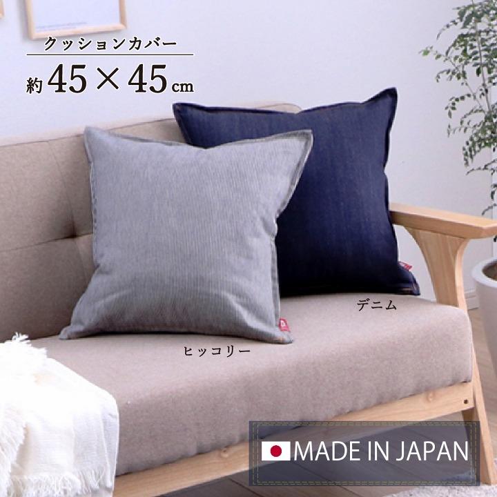 カイハラデニム レオン クッションカバー【送料無料】