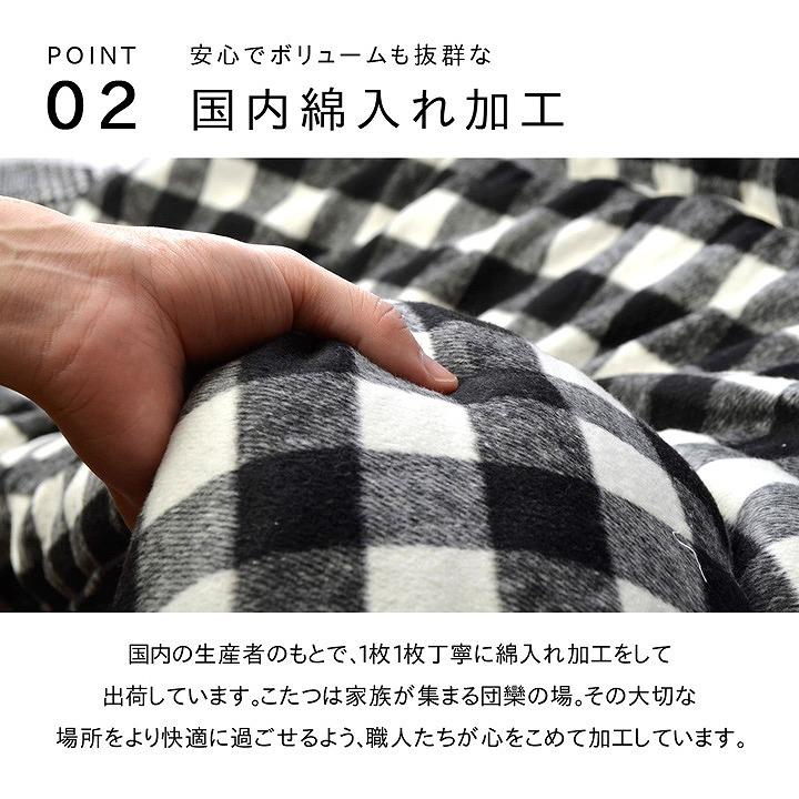 こたつ掛け布団 チェッカー 日本製 正方形 長方形 おしゃれ パッチワーク  省エネ 【送料無料】